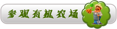 http://www.yidaiyilufood.com/data/upload/shop/article/05662191052253292.png