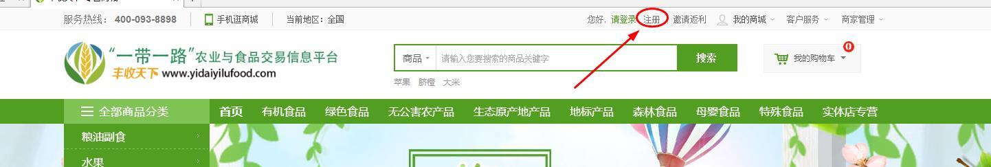 http://www.yidaiyilufood.com/data/upload/shop/article/05773748571143589.jpg