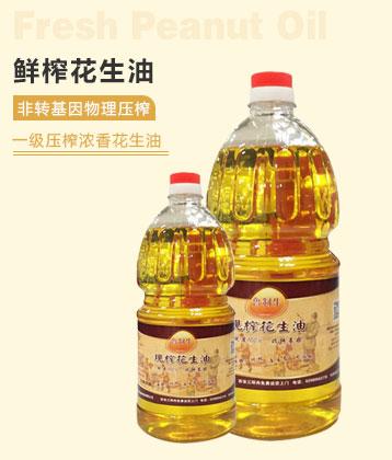 鲁制生一级压榨浓香花生油 2.5L