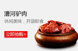 漕河驴肉休闲系列超值大礼包 0.2kg
