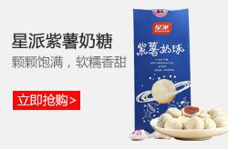 星派紫薯奶糖 150g*4盒