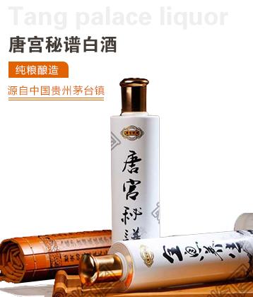 唐宫秘谱 酱香健康型白酒53度(白瓶装) 500ml*2 套装