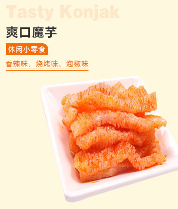 官胡同爽口魔芋香辣味、烧烤味、泡椒味20g*30袋 600g