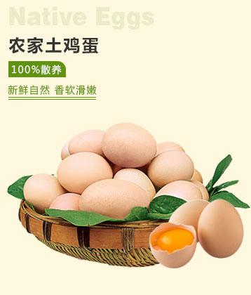 劳山村无公害土鸡蛋农家散养土鸡蛋15枚/盒