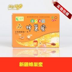 宝沙新疆纯天然野生蜂巢蜜 500g 盒装