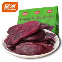 星派紫脆片紫心地瓜片香脆紫薯干营养紫薯 200g*3盒 盒