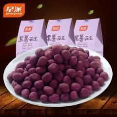 星派紫薯花生香脆可口休闲零食 200g*3盒 盒