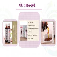 天杞园 宁夏中宁枸杞提炼浆 零添加美容护肤  一件代发 50ml*12瓶 瓶