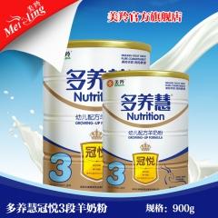 美羚冠悦3段奶粉 900g 罐