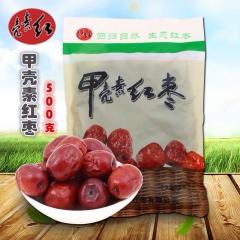 绿色食品-甲壳素红枣三等实惠装 500g 袋装