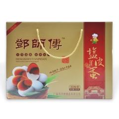 邓师傅广安盐皮蛋特色松花皮蛋30枚 1800g 礼盒装