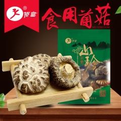 钜富椴木白花菇干香菇蘑菇食用菌香菇干货特产农家 200g*3 袋装