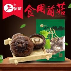 钜富香菇干货古田小香菇剪脚椴木干香菇香菇干蘑菇 200g*3 袋装