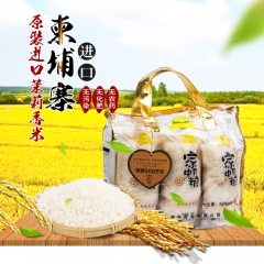 家中有粮柬埔寨原装进口茉莉香米500g*6/礼袋 500g*6 袋装
