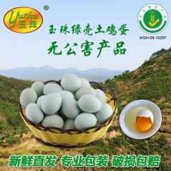 玉珠山林放养无公害绿壳土鸡蛋 30枚 盒装