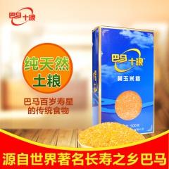 十琅珍珠黄玉米糁 500g 袋