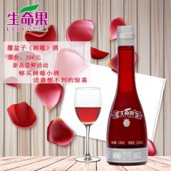 生命果绿色12度树莓发酵酒 150ml 瓶装