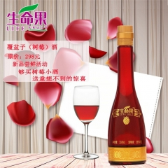 生命果绿色38度树莓配制酒 150ml 瓶装