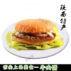 秦宝牛肉汉堡饼 50G*20片 袋装