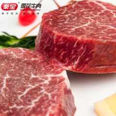 秦宝雪花牛肉A3牛柳 540G 盒装