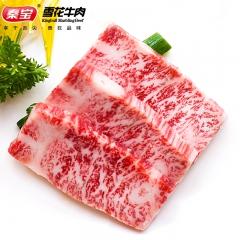 秦宝雪花牛肉A5西冷 540G 盒装