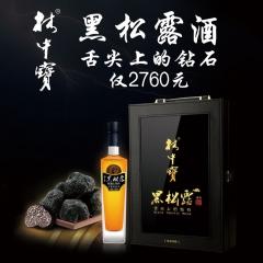 黑松露酒 2*380ml 支