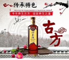 颐百年妙养酒单瓶装 500ml 瓶