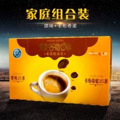 越谷云南小粒咖啡三合一速溶咖啡粉原味卡布奇诺组合装 750g 盒装