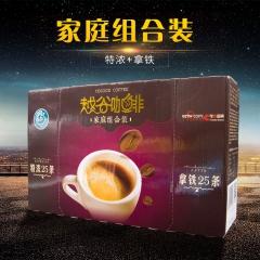 越谷云南小粒咖啡三合一速溶咖啡粉拿铁特浓组合装 750g 盒装