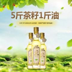 林之神物理冷榨一级纯茶油 248ml*3 瓶装