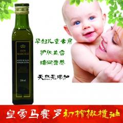 马赛罗特级初榨橄榄油 250ml 瓶装