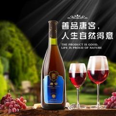 强老大唐宫葡萄酒(甜型) 750ml*2瓶 瓶装