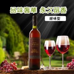 强老大关中葡萄酒(甜型) 750ml*2瓶 瓶装