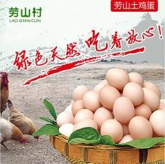 劳山村无公害土鸡蛋农家散养土鸡蛋15枚 无 盒装