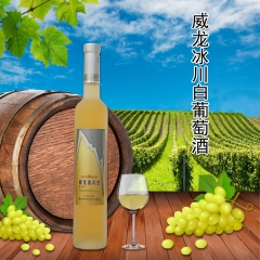 威龙冰川白葡萄酒 500ml*6瓶 箱装