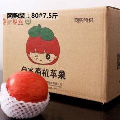 康惠有机白水红富士苹果80#有机红富士 7.5斤 箱装
