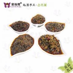 紫福蝶白花菜系列白领印象礼盒 58g*20 盒装