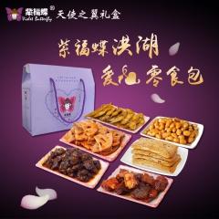 紫福蝶天使之翼零食礼包 705g 盒装