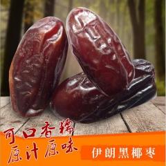 丝路宝藏黑椰枣 500g 袋装