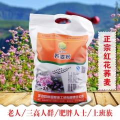 老农印象自产农家荞麦粉陕北红花荞麦面粉杂粮 2.5kg 袋装
