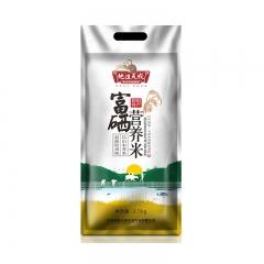 地造天成富硒营养大米新米籼米稻米真空 2.5kg 袋
