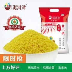 泥河湾 有机黄小米2020新小米5斤黄小米吃的杂粮小米粥蔚县小米桃花贡米