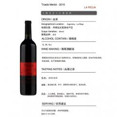 天赐美乐干红葡萄酒750ml/瓶来自阿根廷D.O级高海拔有机葡萄园 750ml 瓶装