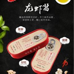 闯酱富硒泉水手工龙虾酱产地直销水产品调味品35g*6罐 210g 盒装