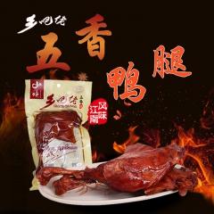 山焕乡吧佬系列卤味特产零食五香鸭腿100g*7 700g 袋装